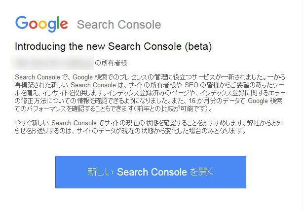 Googleから新しいサーチコンソールの紹介メール