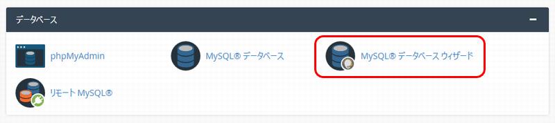cPanel MySQLデータベースウィザード メニュー