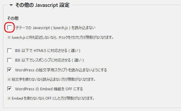 Luxeritas カスタマイザー その他のJavascript設定