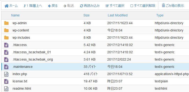 mixhost ファイルマネージャーで.maintenanceを発見