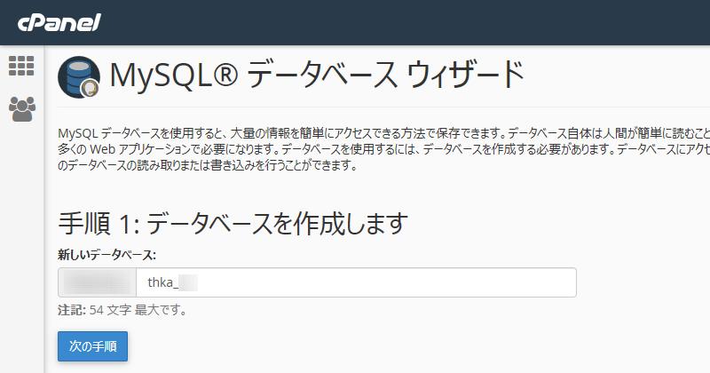 cPanel MySQLデータベースウィザード 手順1 データベース作成