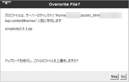 cPanel ファイルマネージャー アップロード時の上書き確認