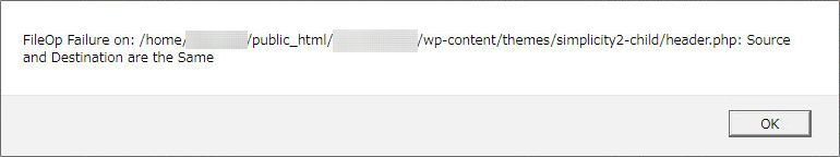 cPanel ファイルマネージャー コピー失敗