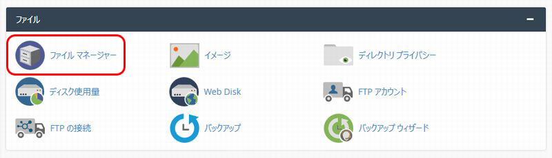 cPanel ファイル ファイルマネージャー