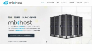 mixhost サイトトップ スクリーンショット