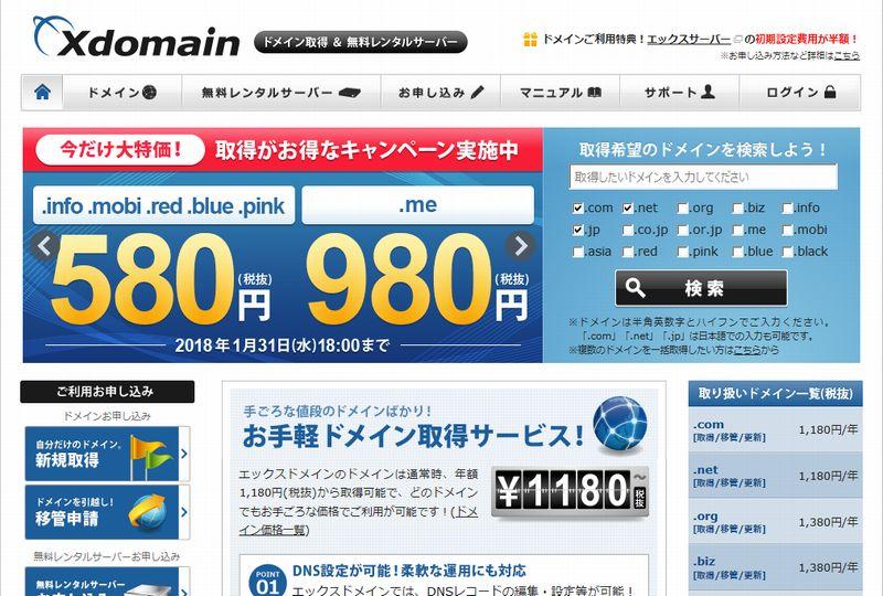 xdomain サイトトップ スクリーンショット