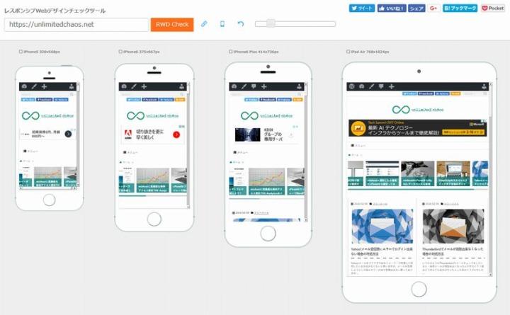 RWD Check Tool レスポンシブWEBデザインチェックツール