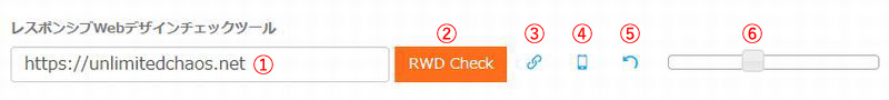RWD Check Tool レスポンシブWEBデザインチェックツール 機能説明