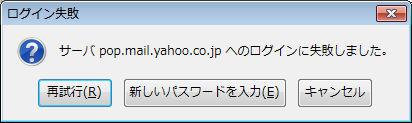 Yahoo!メール ログイン失敗の巻