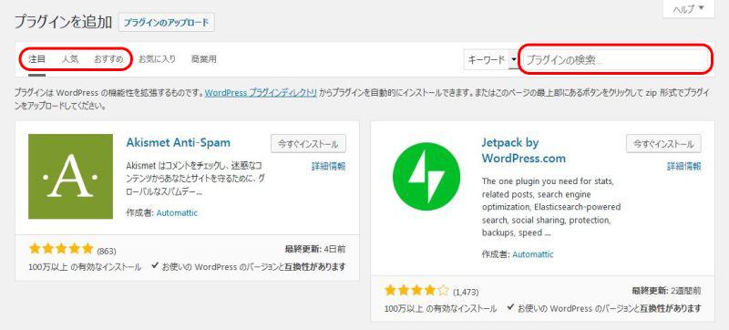 WordPress プラグイン追加画面