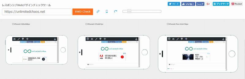 RWD Check Tool レスポンシブWEBデザインチェックツール 画面の横表示