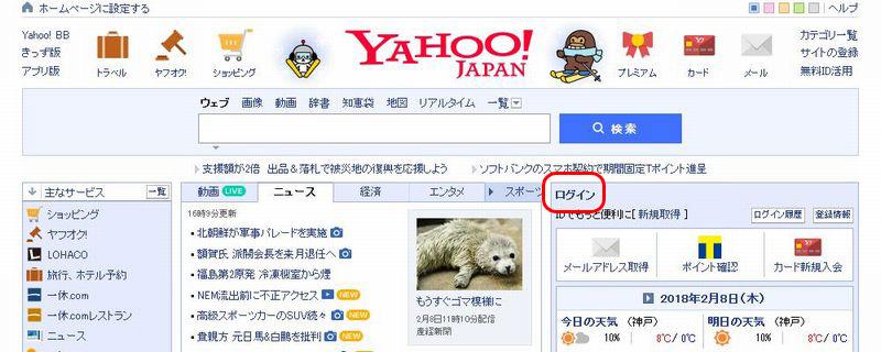 Yahoo! トップページ ログインへ