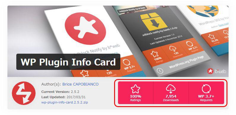 WP Plugin Info Card カラースキームによって変わる部分 Largeレイアウト