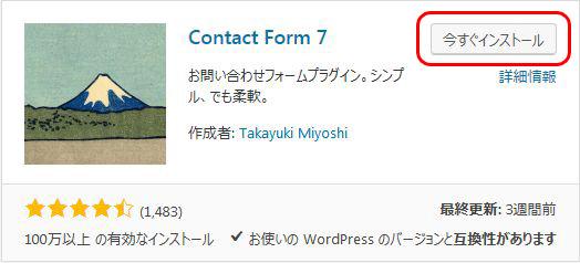 WordPress プラグイン追加画面 今すぐインストール