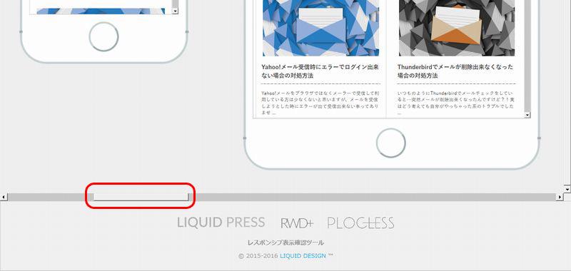 RWD Check Tool レスポンシブWEBデザインチェックツール 一番下にスライダー