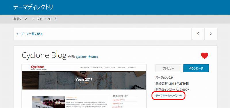 WordPressテーマ ホームページへのリンク