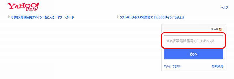 Yahoo! トップページ ログイン画面