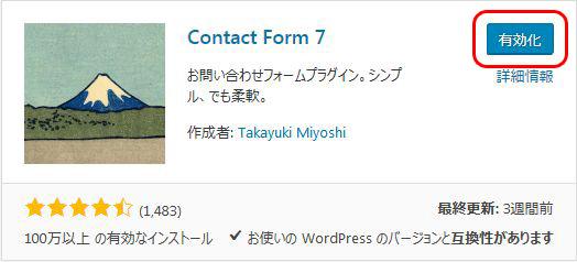 WordPress プラグイン追加画面 有効化