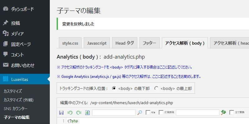 THK Analytics Luxeritasの場合のタグ埋め込み場所