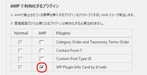 Luxeritas カスタマイザー WP Plugin Info CardをAMPで有効化