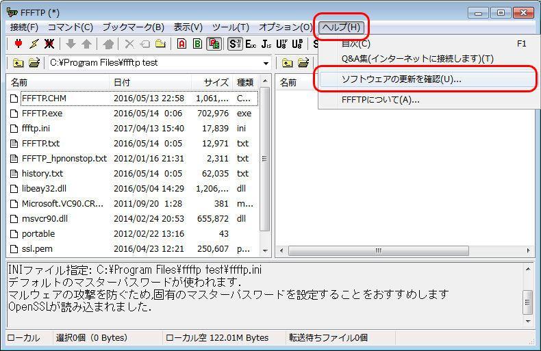 FFFTP ソフトウェアの更新