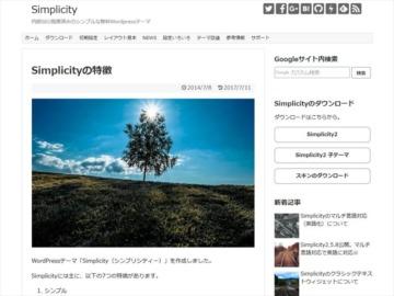 無料WordPressテーマ Simplicity イメージ