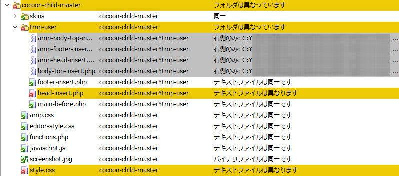 WordPressテーマ Cocoon 子テーマ バージョン0.3の変更箇所差分