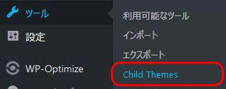 子テーマ作成開始 ダッシュボード > ツール > Child Theme