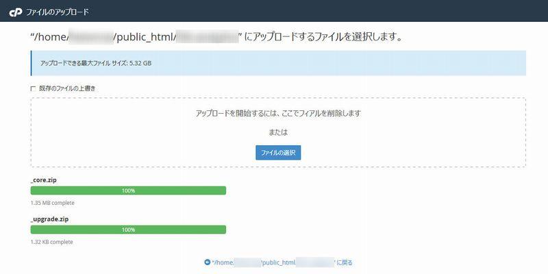 THK Analytics アップグレード用ファイルをcPanelのファイルマネージャーでアップロード