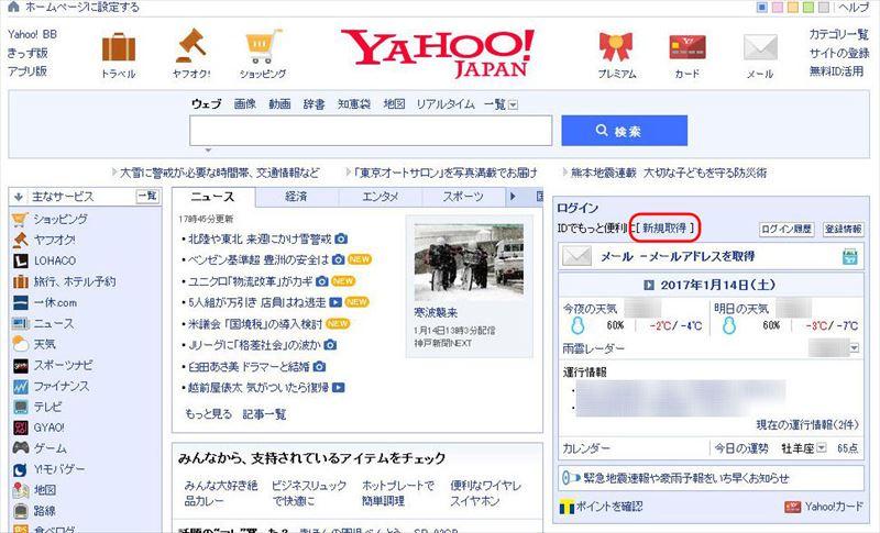 YAHOO! JAPAN トップ画面