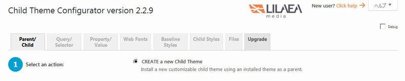 Child Theme Configurator 子テーマが1つもインストールされていない場合