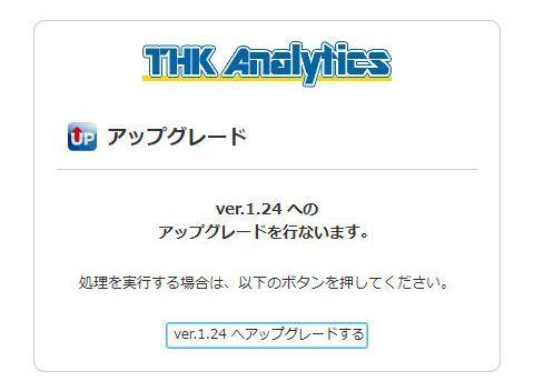 THK Analytics データベースのアップグレード