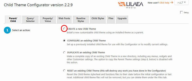 Child Theme Configurator 子テーマが1つ以上インストールされている場合