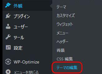 WordPressテーマ Cocoon 子テーマ バージョン0.3の変更手順 ダッシュボード 外観 > テーマの編集