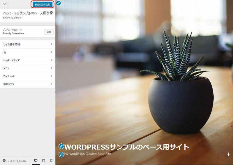 WordPress テーマ追加画面 ライブプレビュー