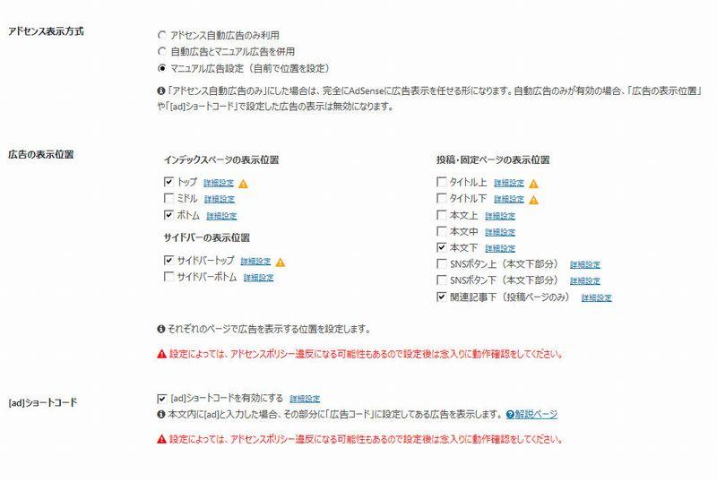 無料WordPressテーマ Cocoon 広告タブ AdSense設定