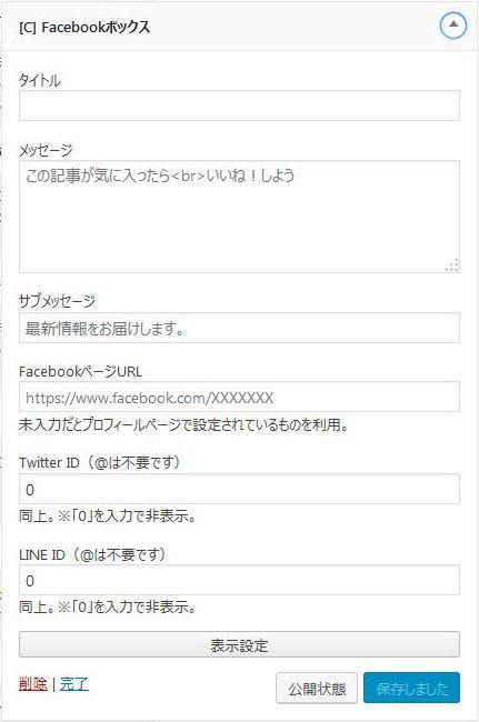 無料WordPressテーマ Cocoon [C] Facebookボックス