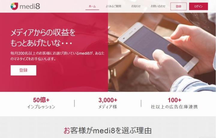 Medi8 サイト トップ