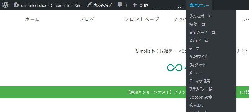 無料WordPressテーマ Cocoon ツールバーから直接Cocoon設定へ