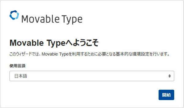 Movable Type 7 BEta 3 言語選択
