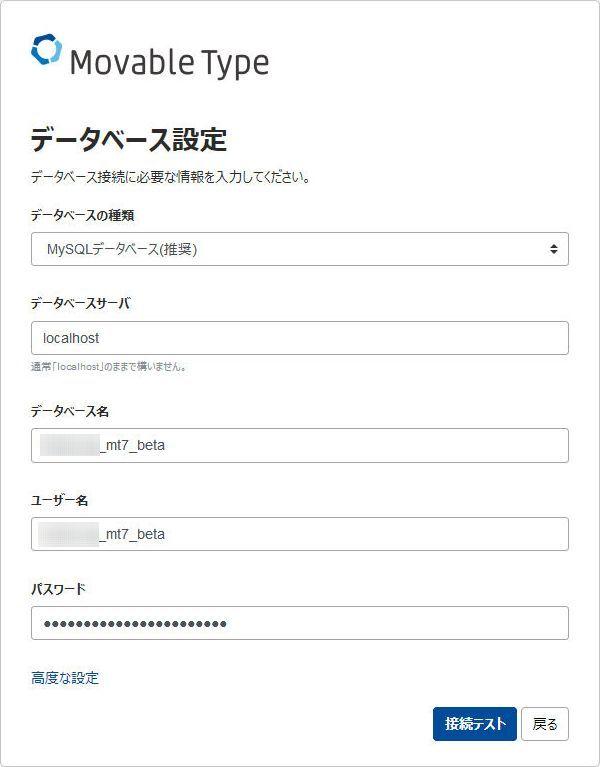 Movable Type 7 BEta 3 データベース設定