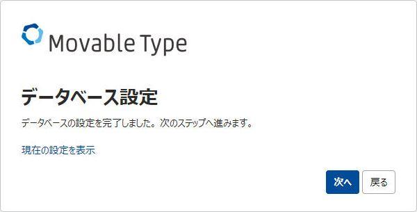Movable Type 7 BEta 3 データベース設定 接続テスト成功