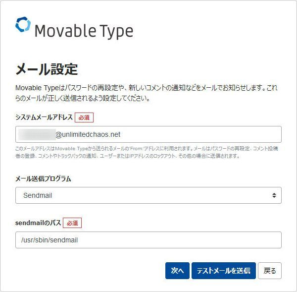 Movable Type 7 BEta 3 メール設定