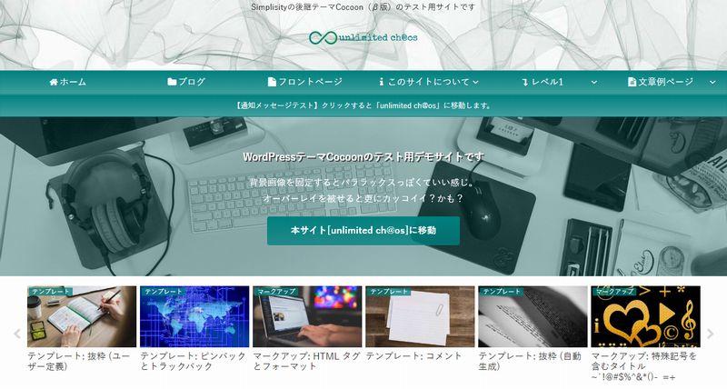 無料WordPressテーマ Cocoon デモサイト カスタマイズイメージ