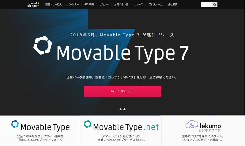 Movable Type 7 トップ イメージ