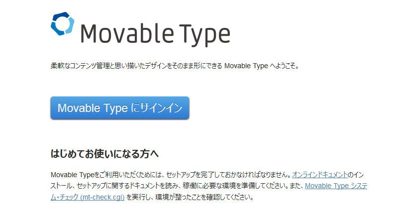 Movable Type 7 BEta 3 インストール画面