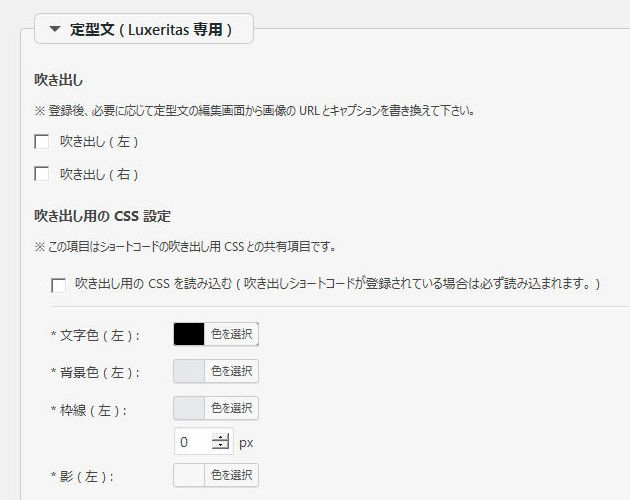 Luxeritas 3 定型文 吹き出し 設定画面