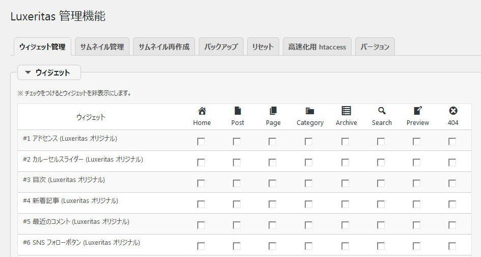 Luxeritas 3 ウィジェット管理画面