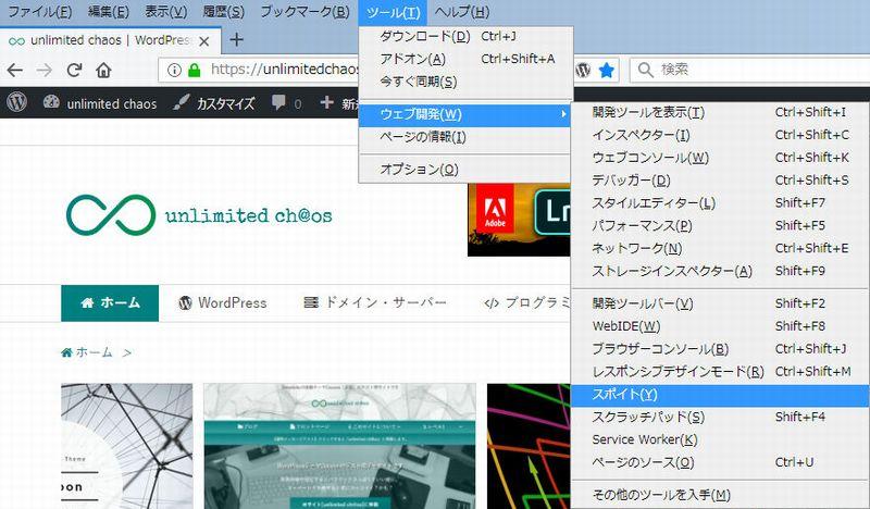 Firefoxでカラーコードを簡単に調べる方法 ツール > ウェブ開発 > スポイト