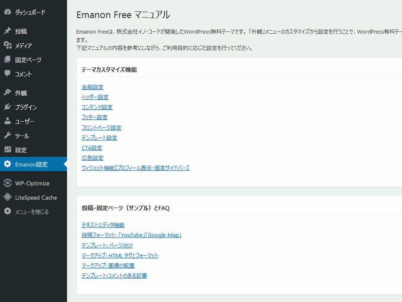 Emanon Free マニュアル